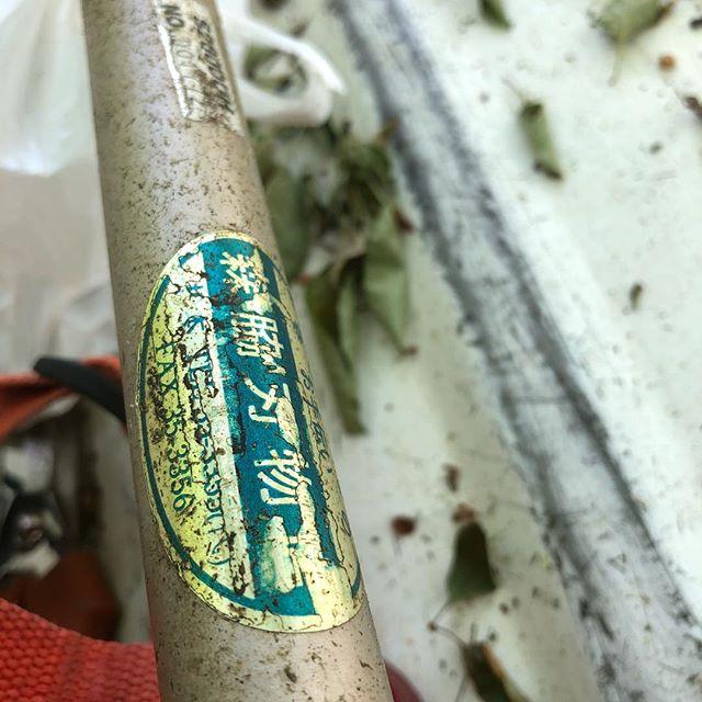 相棒の草刈りビーバー君は、今一番行きたいお店で、森脇刃物店出身でした。