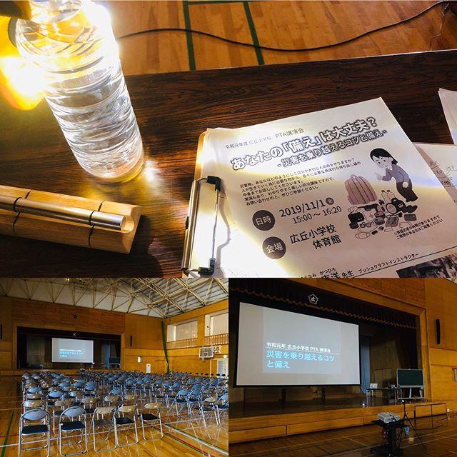 タイムリーな話題になってしまいましたが、「あなたの備えは大丈夫?〜災害を乗り越えるコツと備え〜」広丘小学校PTA講演 セッティング完了。#講師のお仕事 #WAKAWAKAは演台でも使える