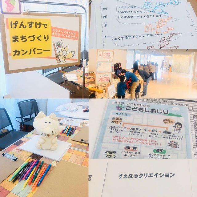 今日は、子供だけの街「こどもしおじり」で、企画制作会社 げんすけで街づくりカンパニーの社長やってます。http://kodomoshiojiri.naganoblog.jp
